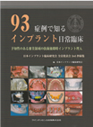 DENTAL DIAMOND 9月号