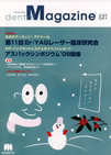 Dental Magazine 127号